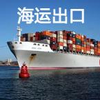 海运出口-友利国际