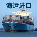 海运进口-友利国际