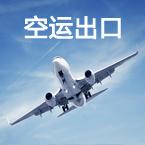 空运出口-友利国际