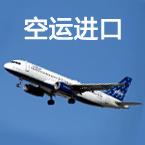 空运进口-友利国际